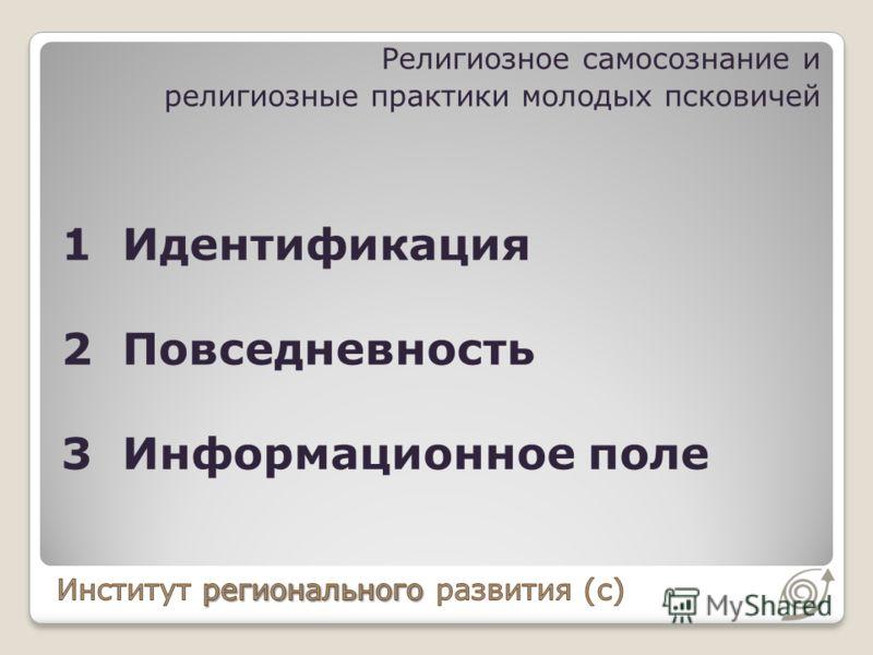 1 Идентификация 2 Повседневность 3 Информационное поле