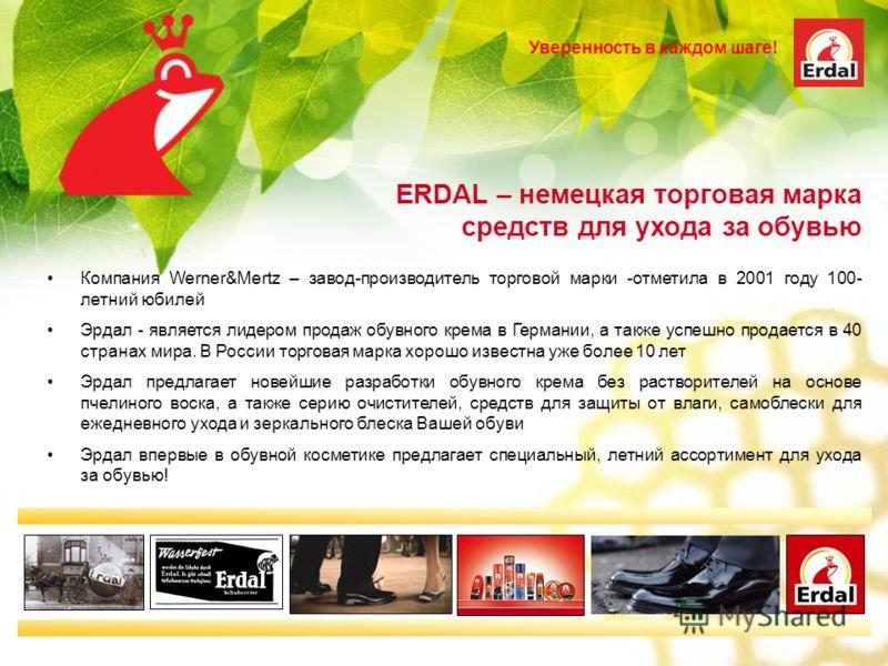 Компания Werner&Mertz – завод-производитель торговой марки -отметила в 2001 году 100- летний юбилей Эрдал - является лидером продаж обувного крема в Германии, а также успешно продается в 40 странах мира. В России торговая марка хорошо известна уже бо