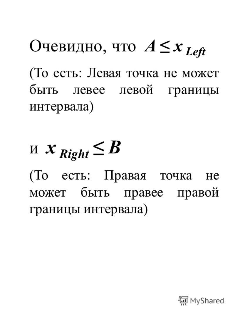 Очевидно, что A x Left (То есть: Левая точка не может быть левее левой границы интервала) и x Right B (То есть: Правая точка не может быть правее правой границы интервала)