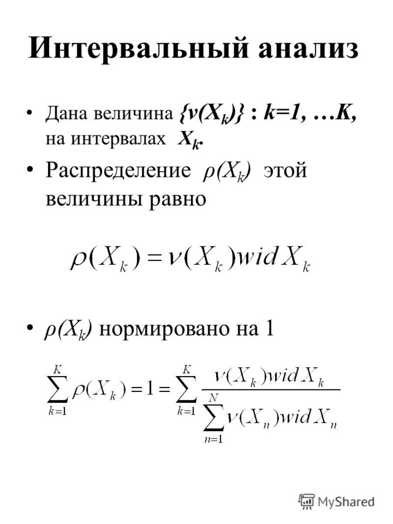 Интервальный анализ Дана величина {v(X k )} : k=1, …K, на интервалах X k. Распределение ρ(X k ) этой величины равно ρ(X k ) нормировано на 1