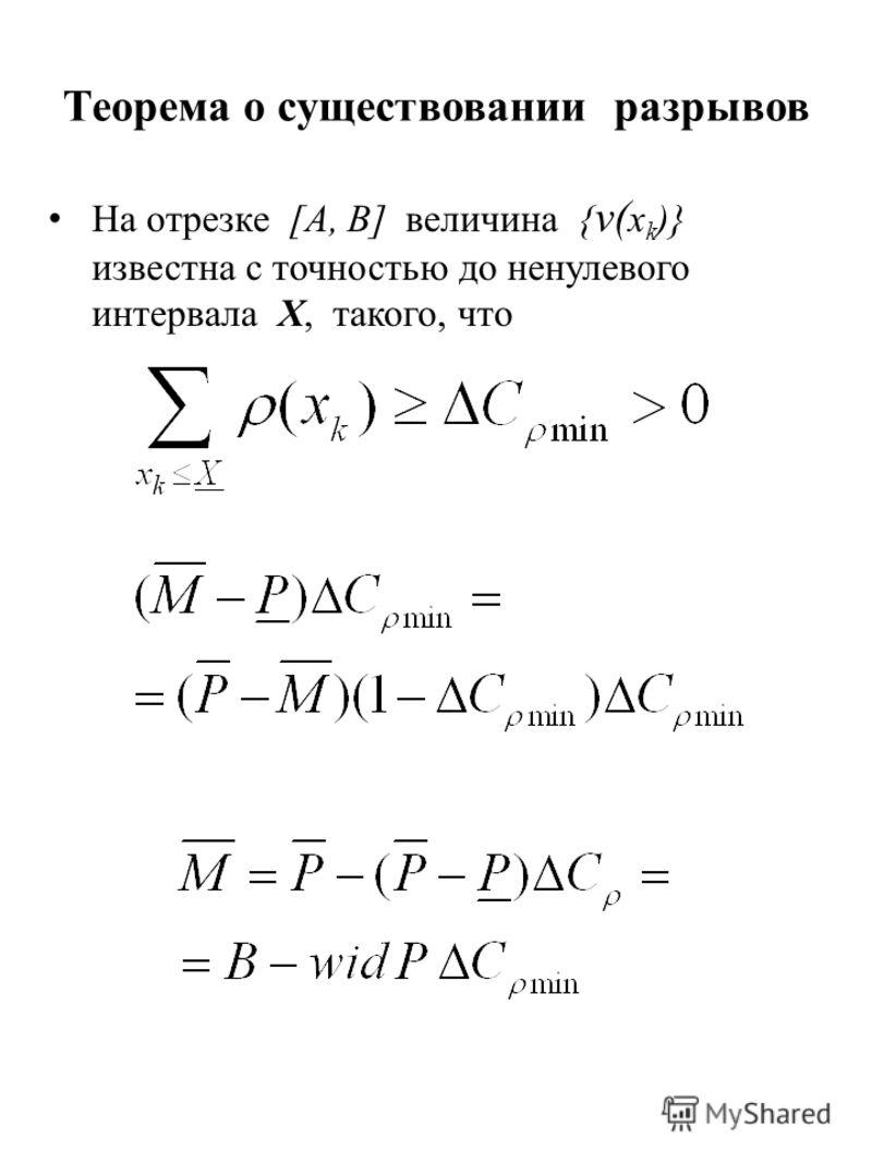 Теорема о существовании разрывов На отрезке [A, B] величина { v( x k )} известна с точностью до ненулевого интервала X, такого, что