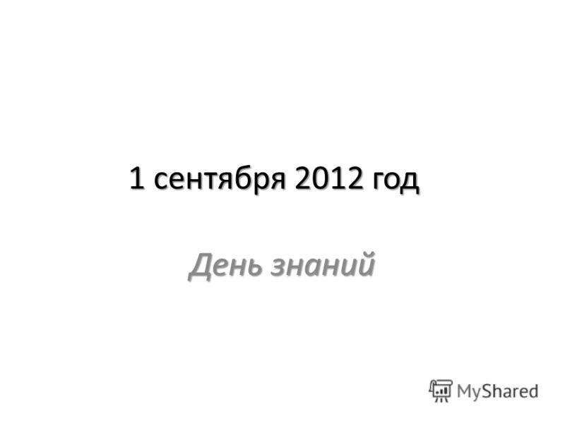 1 сентября 2012 год День знаний