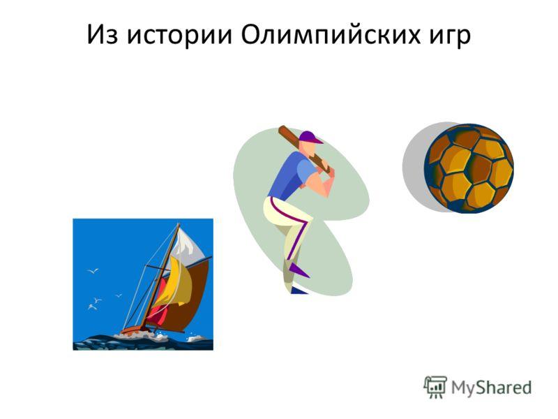 Из истории Олимпийских игр