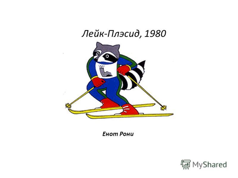 Енот Рони Лейк-Плэсид, 1980