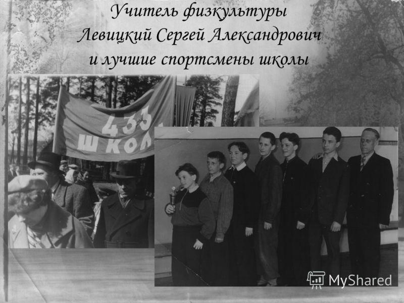 Учитель физкультуры Левицкий Сергей Александрович и лучшие спортсмены школы