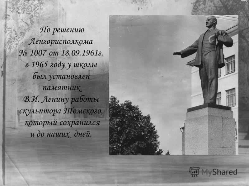 По решению Ленгорисполкома 1007 от 18.09.1961г. в 1965 году у школы был установлен памятник В.И. Ленину работы скульптора Томского, который сохранился и до наших дней.