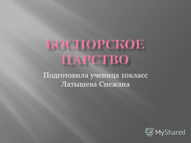 Подготовила ученица 10класс Латышева Снежана