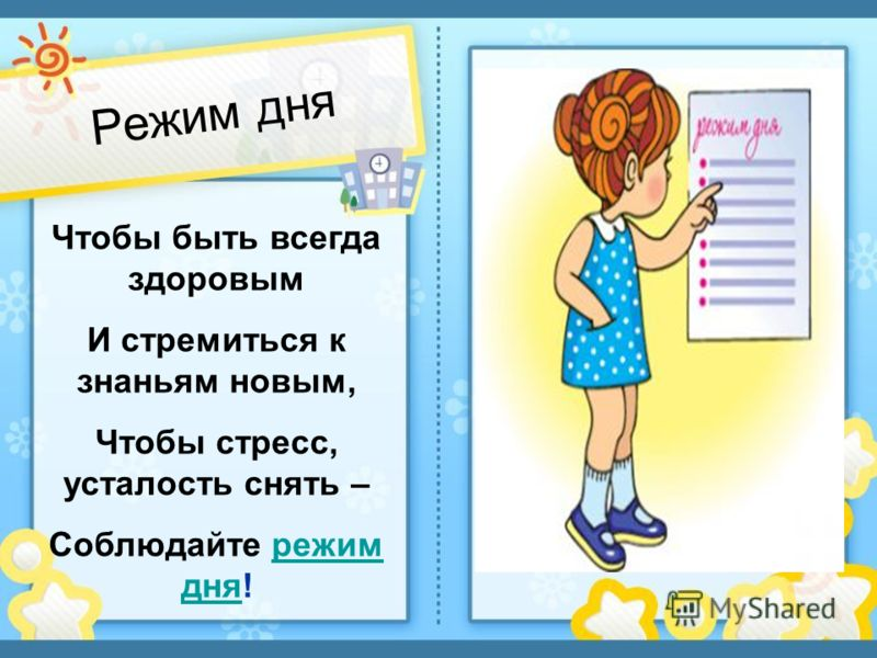 фото режим дня школьника