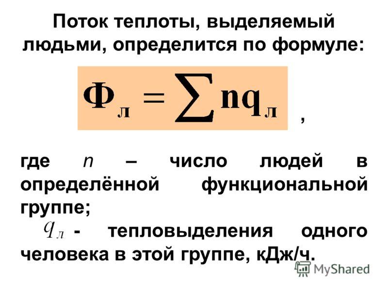 Поток теплоты, выделяемый людьми, определится по формуле:, где n – число людей в определённой функциональной группе; - тепловыделения одного человека в этой группе, кДж/ч.