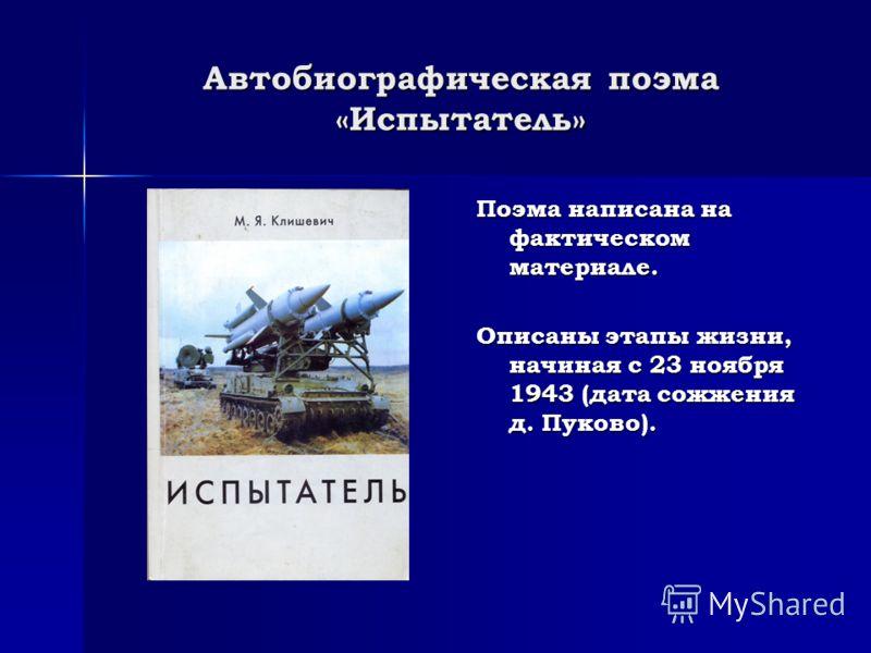 Автобиографическая поэма «Испытатель» Поэма написана на фактическом материале. Описаны этапы жизни, начиная с 23 ноября 1943 (дата сожжения д. Пуково).