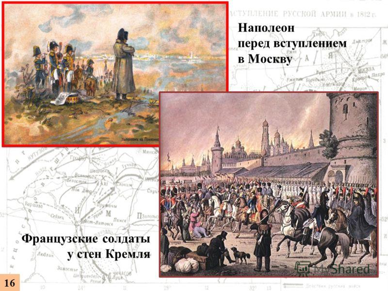 Наполеон перед вступлением в Москву Французские солдаты у стен Кремля 16