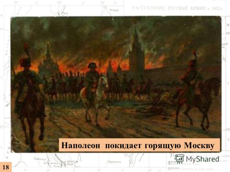 Наполеон покидает горящую Москву 18