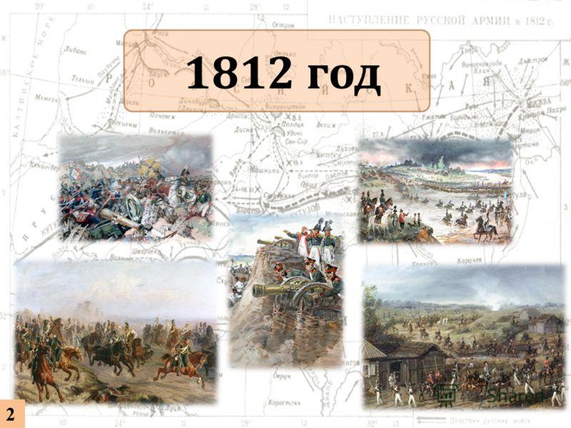 1812 год 2