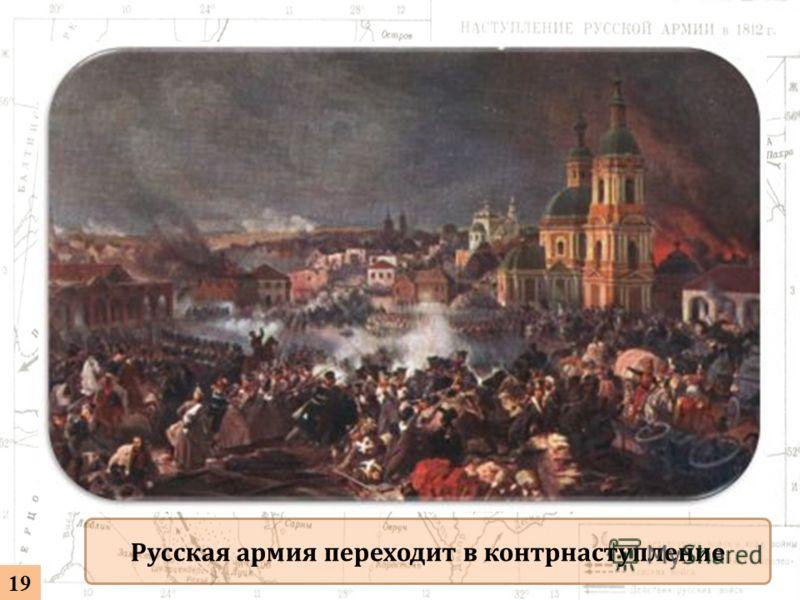 Русская армия переходит в контрнаступление 19