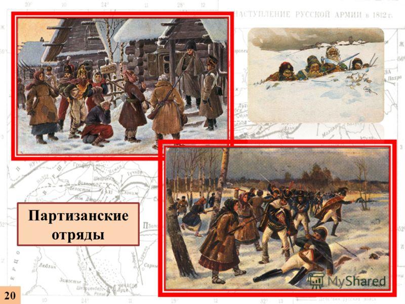 Партизанские отряды 20