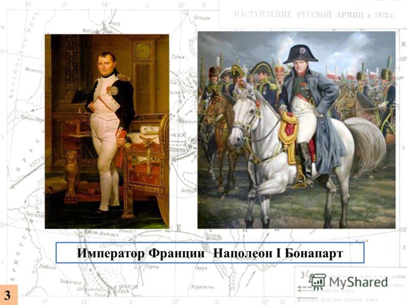 Император Франции Наполеон I Бонапарт 3