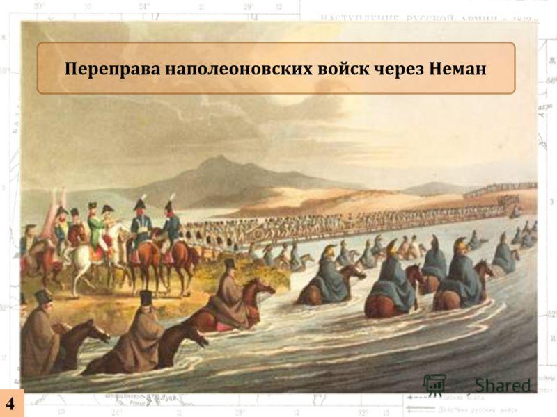 Переправа наполеоновских войск через Неман 4