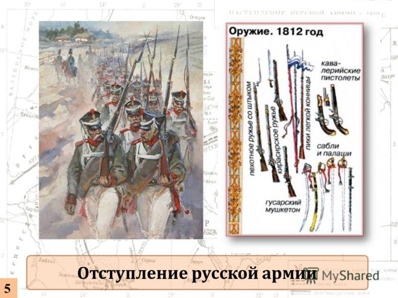 Отступление русской армии 5