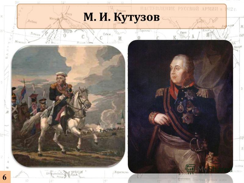 М. И. Кутузов 6