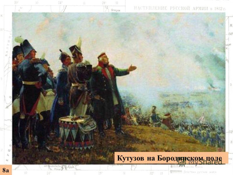 8а Кутузов на Бородинском поле