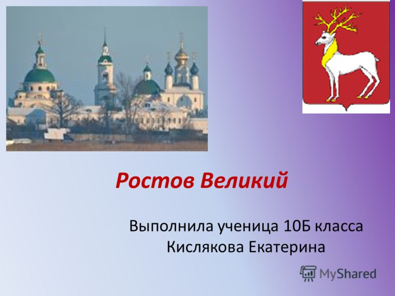 Ростов Великий Выполнила ученица 10Б класса Кислякова Екатерина