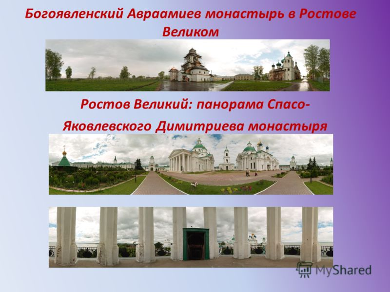 Богоявленский Авраамиев монастырь в Ростове Великом Ростов Великий: панорама Спасо- Яковлевского Димитриева монастыря