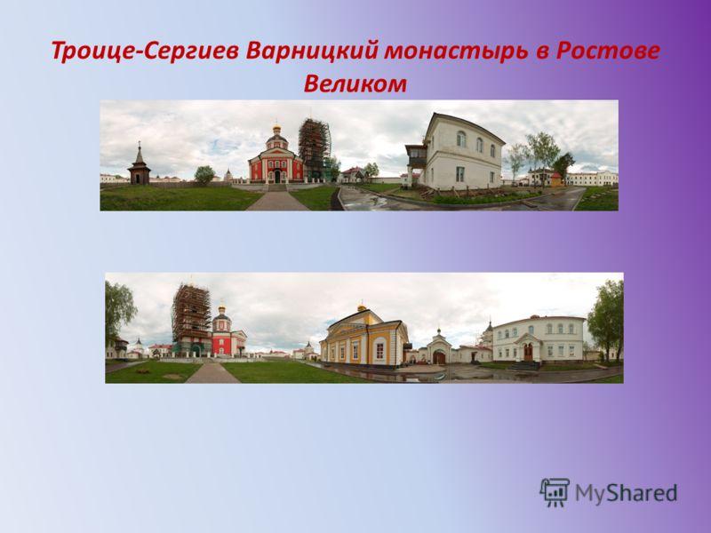 Троице-Сергиев Варницкий монастырь в Ростове Великом