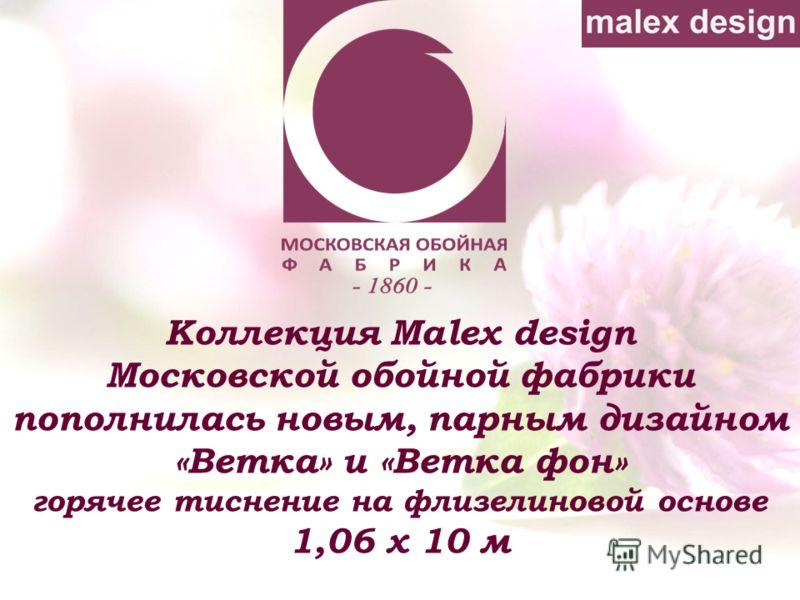 Коллекция Malex design Московской обойной фабрики пополнилась новым, парным дизайном «Ветка» и «Ветка фон» горячее тиснение на флизелиновой основе 1,06 х 10 м