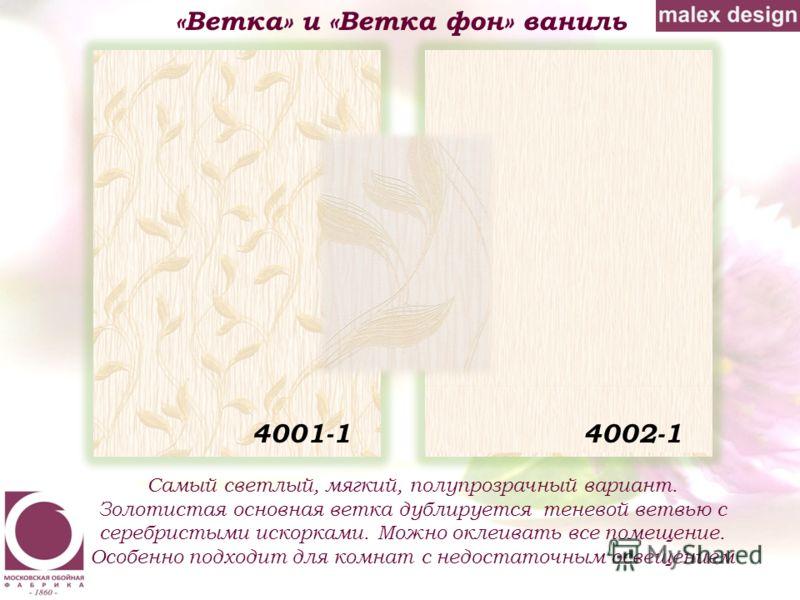 «Ветка» и «Ветка фон» ваниль Самый светлый, мягкий, полупрозрачный вариант. Золотистая основная ветка дублируется теневой ветвью с серебристыми искорками. Можно оклеивать все помещение. Особенно подходит для комнат с недостаточным освещением 4002-140