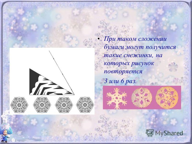 При таком сложении бумаги могут получится такие снежинки, на которых рисунок повторяется 3 или 6 раз.