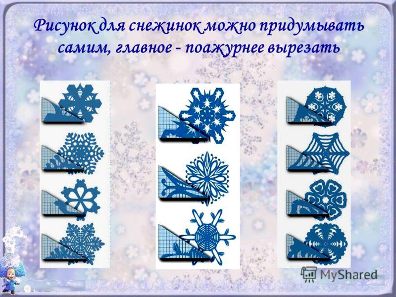 Рисунок для снежинок можно придумывать самим, главное - поажурнее вырезать
