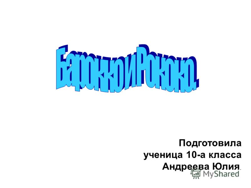 Подготовила ученица 10-а класса Андреева Юлия.