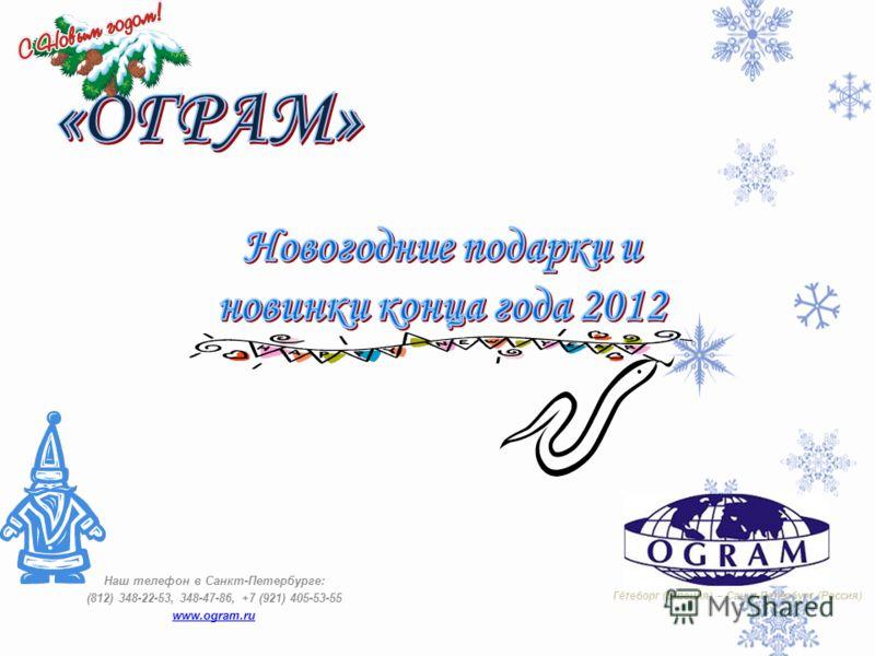 Наш телефон в Санкт-Петербурге: (812) 348-22-53, 348-47-86, +7 (921) 405-53-55 www.ogram.ru Гётеборг (Швеция) – Санкт-Петербург (Россия)