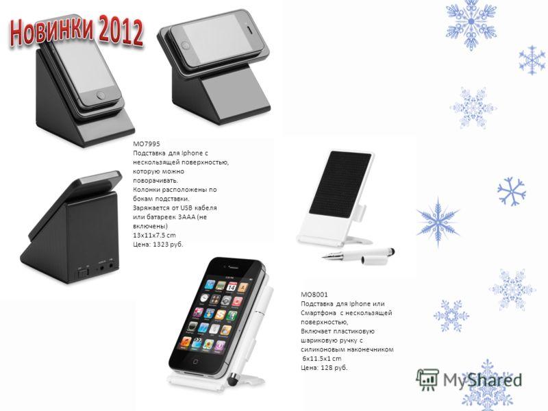MO7995 Подставка для Iphone с нескользящей поверхностью, которую можно поворачивать. Колонки расположены по бокам подставки. Заряжается от USB кабеля или батареек 3ААА (не включены) 13x11x7.5 cm Цена: 1323 руб. MO8001 Подставка для Iphone или Смартфо