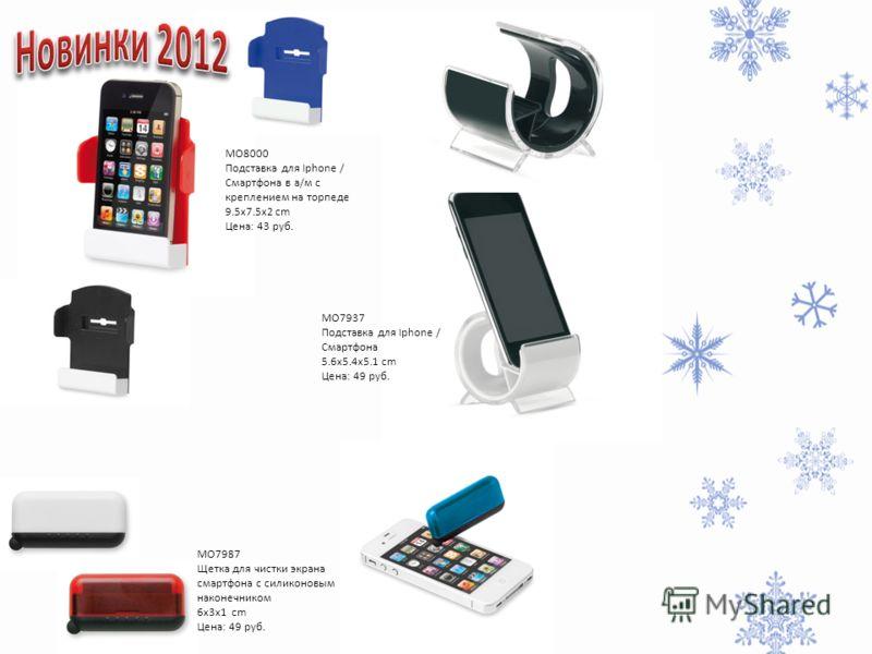 MO7937 Подставка для Iphone / Смартфона 5.6x5.4x5.1 cm Цена: 49 руб. MO7987 Щетка для чистки экрана смартфона с силиконовым наконечником 6x3x1 cm Цена: 49 руб. MO8000 Подставка для Iphone / Смартфона в а/м с креплением на торпеде 9.5x7.5x2 cm Цена: 4