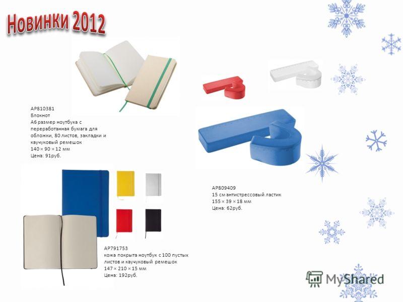 AP810381 Блокнот A6 размер ноутбука с переработанная бумага для обложки, 80 листов, закладки и каучуковый ремешок 140 × 90 × 12 мм Цена: 91руб. AP809409 15 см антистрессовый ластик 155 × 39 × 18 мм Цена: 62руб. AP791753 кожа покрыта ноутбук с 100 пус