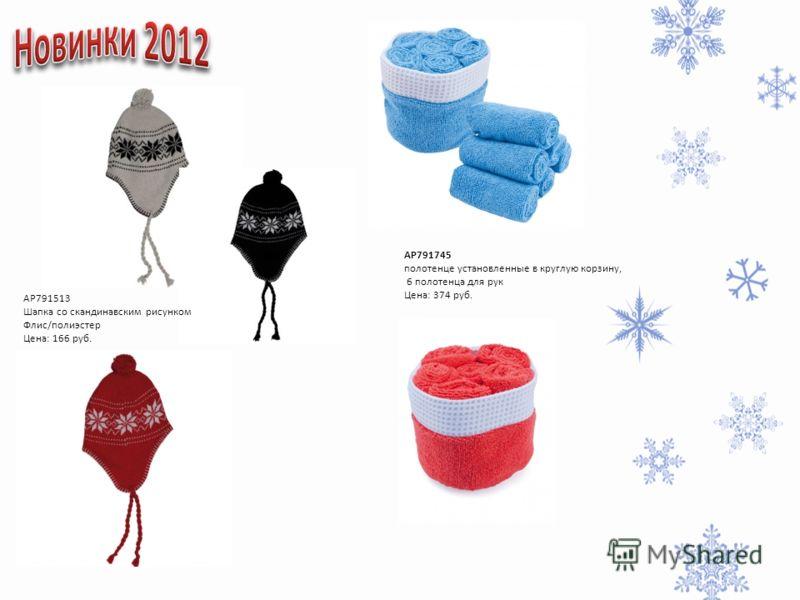 AP791513 Шапка со скандинавским рисунком Флис/полиэстер Цена: 166 руб. AP791745 полотенце установленные в круглую корзину, 6 полотенца для рук Цена: 374 руб.