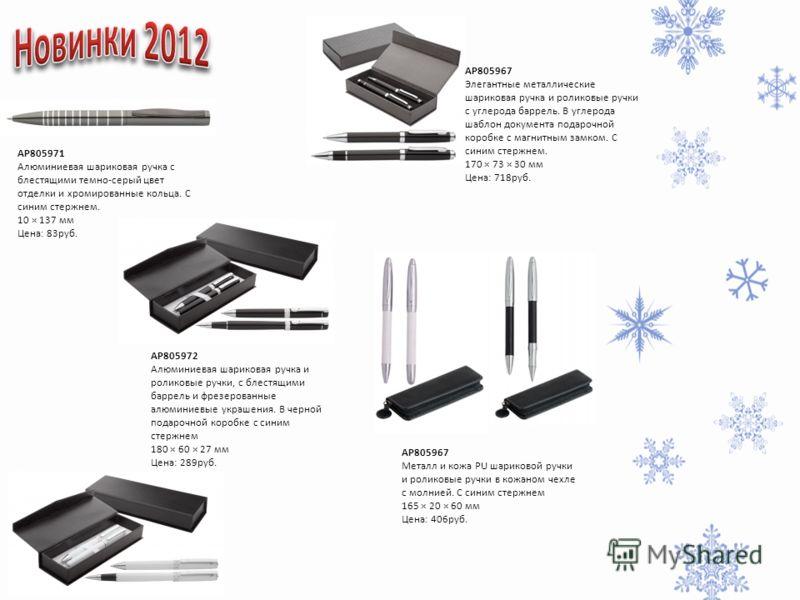 AP805971 Алюминиевая шариковая ручка с блестящими темно-серый цвет отделки и хромированные кольца. С синим стержнем. 10 × 137 мм Цена: 83руб. AP805972 Алюминиевая шариковая ручка и роликовые ручки, с блестящими баррель и фрезерованные алюминиевые укр