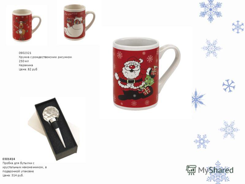 0902321 Кружка с рождественским рисунком 250 мл Керамика Цена: 82 руб 0301414 Пробка для бутылки с хрустальным наконечником, в подарочной упаковке Цена: 314 руб.