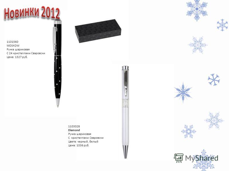 1101560 MOSKOW Ручка шариковая С 24 кристаллами Сваровски Цена: 1327 руб. 1103028 Diamond Ручка шариковая С кристаллами Сваровски Цвета: черный, белый Цена: 1036 руб.