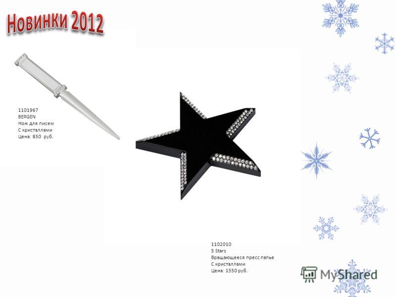 1102010 5 Stars Вращающееся пресс папье С кристаллами Цена: 1550 руб. 1101967 BERGEN Нож для писем С кристаллами Цена: 850 руб.