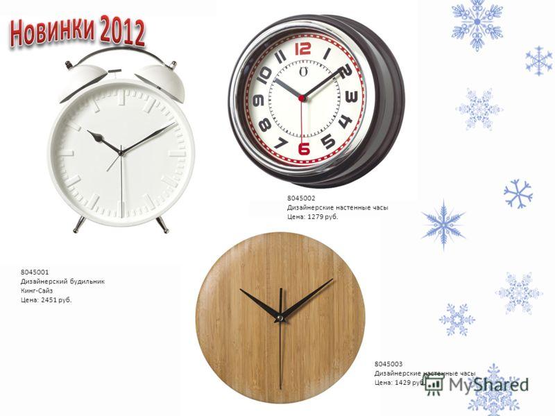 8045001 Дизайнерский будильник Кинг-Сайз Цена: 2451 руб. 8045002 Дизайнерские настенные часы Цена: 1279 руб. 8045003 Дизайнерские настенные часы Цена: 1429 руб.