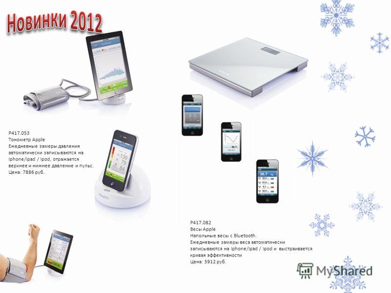 P417.082 Весы Apple Напольные весы с Bluetooth. Ежедневные замеры веса автоматически записываются на Iphone/Ipad / Ipod и выстраивается кривая эффективности Цена: 5912 руб. P417.053 Тонометр Apple Ежедневные замеры давления автоматически записываются