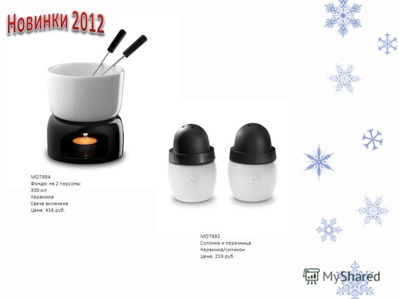 MO7994 Фондю на 2 персоны 300 мл Керамика Свеча включена Цена: 416 руб. MO7992 Солонка и перечница Керамика/силикон Цена: 219 руб.