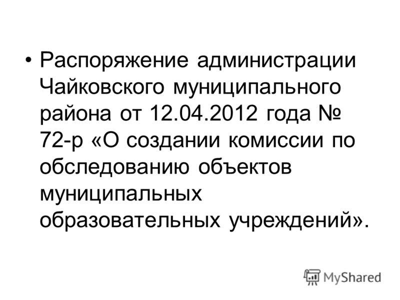 Распоряжение администрации Чайковского муниципального района от 12.04.2012 года 72-р «О создании комиссии по обследованию объектов муниципальных образовательных учреждений».