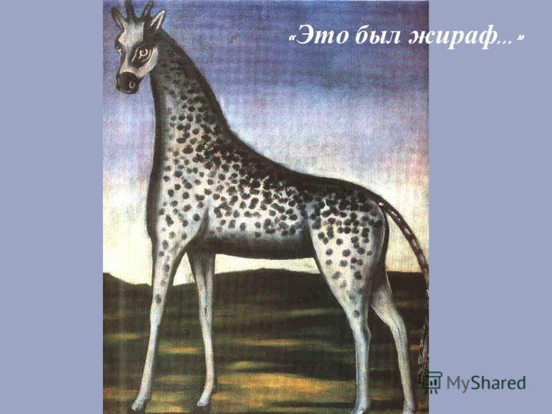 « Это был жираф …»
