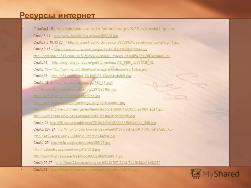 Ресурсы интернет Слайд4, 6 - http://skolakras.narod.ru/portret/images/KGPaustovskij1_jpg.jpghttp://skolakras.narod.ru/portret/images/KGPaustovskij1_jpg.jpg Слайд5,11 - http://www.bookin.org.ru/book/505606.jpghttp://www.bookin.org.ru/book/505606.jpg С