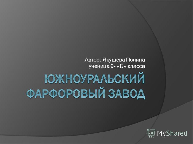 Автор: Якушева Полина ученица 9- «Б» класса