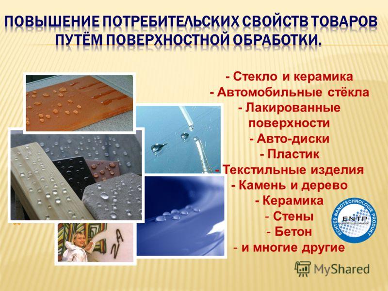 - Стекло и керамика - Автомобильные стёкла - Лакированные поверхности - Авто-диски - Пластик - Текстильные изделия - Камень и дерево - Керамика - Стены - Бетон - и многие другие