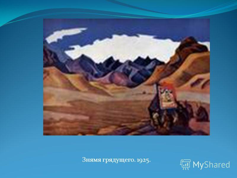 Знямя грядущего. 1925.